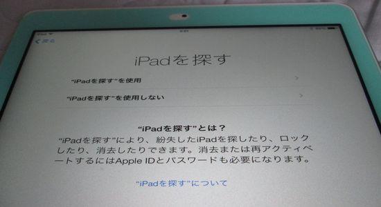IMG 1229 【iPad】今更ながらiPad Airを購入しました!iPadの初期設定方法をご紹介します!【セットアップ】