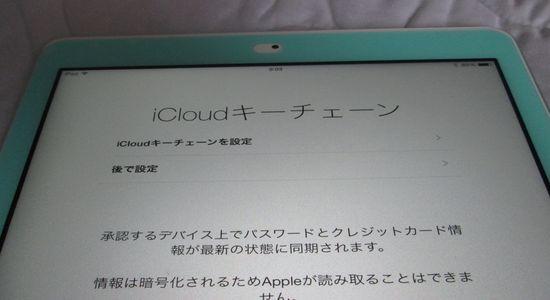 IMG 1232 【iPad】今更ながらiPad Airを購入しました!iPadの初期設定方法をご紹介します!【セットアップ】