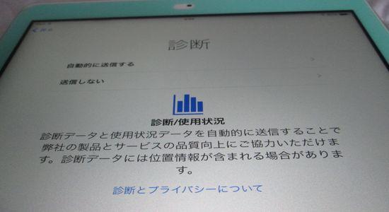 IMG 1236 【iPad】今更ながらiPad Airを購入しました!iPadの初期設定方法をご紹介します!【セットアップ】
