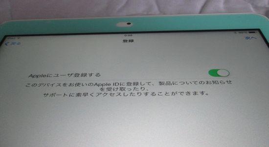 IMG 1238 【iPad】今更ながらiPad Airを購入しました!iPadの初期設定方法をご紹介します!【セットアップ】