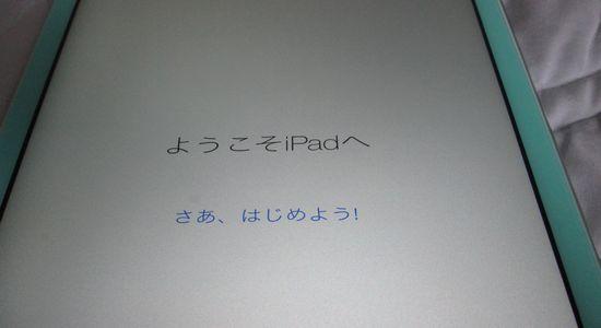 IMG 1239 【iPad】今更ながらiPad Airを購入しました!iPadの初期設定方法をご紹介します!【セットアップ】