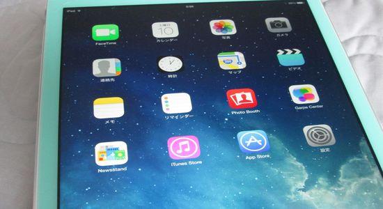 IMG 1240 【iPad】今更ながらiPad Airを購入しました!iPadの初期設定方法をご紹介します!【セットアップ】