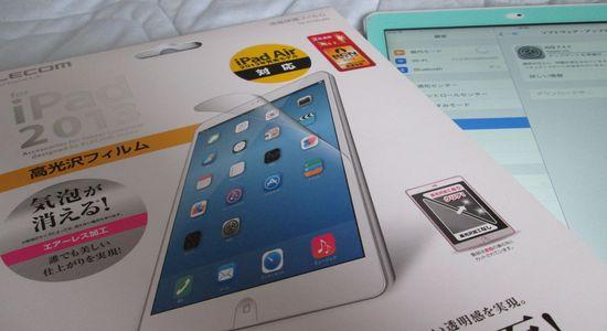 IMG 1242 【悲報】iPadの保護フィルムで悪夢!透明フィルムだと思ったらクリアブルーの液晶保護フィルムが出てきてワロタw