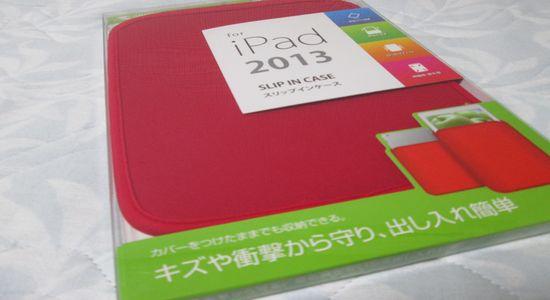 IMG 1246 【iPad】衝撃吸収!iPad Air用のスリップインケースがiPadにジャストフィットしてなかなかいい感じ!