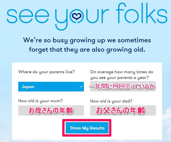 mami 【Webサービス】両親と後何回会えるかを簡単に計算してくれるサイト「seeyourfolks」【母の日】
