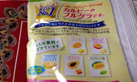 2014 07 27 11.01.51 【食べた】期間限定の「フルグラ」トロピカルミックスがココナッツミルク風味で美味い!【感想】