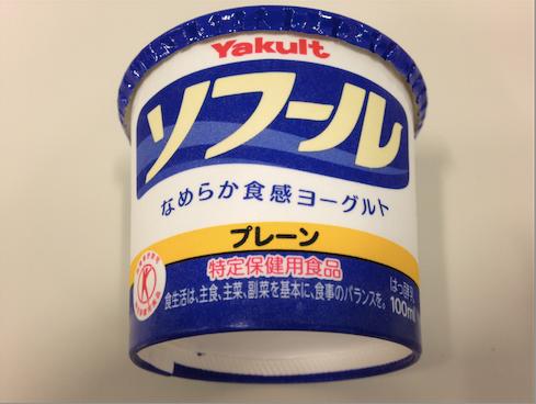 2014 08 31 1218 【ヨーグルト】安い!美味い!低カロリー!アイスクリームのような食感!最近ヤクルトの「ソフール」にハマりまくりw【感想】