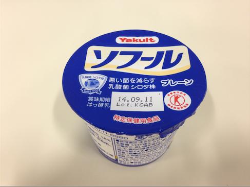 2014 08 31 1240 【ヨーグルト】安い!美味い!低カロリー!アイスクリームのような食感!最近ヤクルトの「ソフール」にハマりまくりw【感想】
