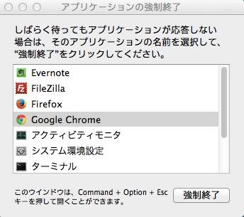 2014 09 07 2143 【OSX】Macで現在使用しているアプリを確認するシンプルな3つの方法【起動アプリ】