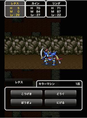 2014 09 14 0855 【スマホ版】ドラクエ2のロンダルキアへの洞窟の難易度。モンスターが強すぎる!やられっぷりを見てください!