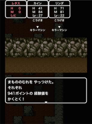 2014 09 14 0856 【スマホ版】ドラクエ2のロンダルキアへの洞窟の難易度。モンスターが強すぎる!やられっぷりを見てください!