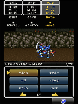 2014 09 14 0857 【スマホ版】ドラクエ2のロンダルキアへの洞窟の難易度。モンスターが強すぎる!やられっぷりを見てください!