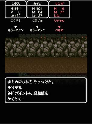 2014 09 14 0858 【スマホ版】ドラクエ2のロンダルキアへの洞窟の難易度。モンスターが強すぎる!やられっぷりを見てください!