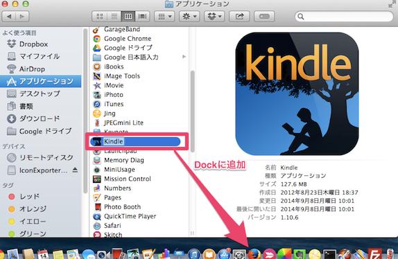 2014 09 14 1301 【Dock】Macのアプリはどこにあるのか?アプリを簡単に起動する方法【追加】