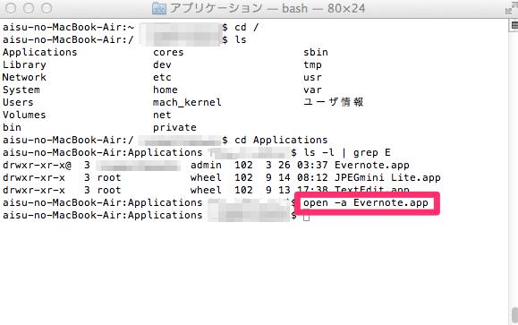 2014 09 14 1318 【Dock】Macのアプリはどこにあるのか?アプリを簡単に起動する方法【追加】