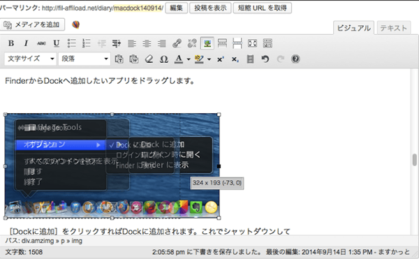 2014 09 14 1408 【画像編集】WordPressで使える超便利なブラウザ「Firefox」!Firefoxなら画像の大きさをマウスだけで簡単に変更できる!