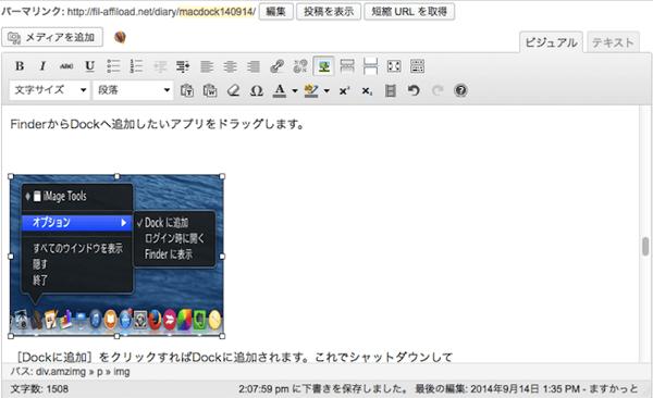 2014 09 14 1409 【画像編集】WordPressで使える超便利なブラウザ「Firefox」!Firefoxなら画像の大きさをマウスだけで簡単に変更できる!