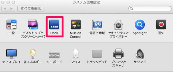 2014 09 14 1510 【Mac】簡単!便利!ダブルクリックだけでウィンドウを収納する方法