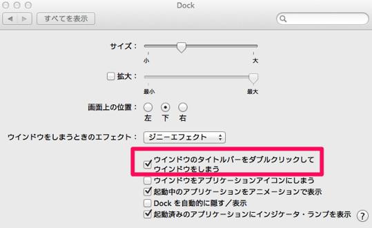 2014 09 14 1511 【Mac】簡単!便利!ダブルクリックだけでウィンドウを収納する方法