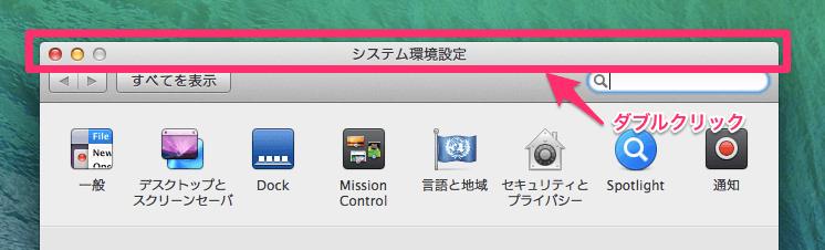 2014 09 14 1513 【Mac】簡単!便利!ダブルクリックだけでウィンドウを収納する方法