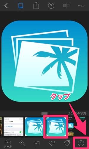 IMG 1325 【iPhoto】iPhoneで撮影した画像のサイズや容量を見るならiPhotoが便利