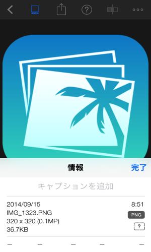 IMG 1326 【iPhoto】iPhoneで撮影した画像のサイズや容量を見るならiPhotoが便利