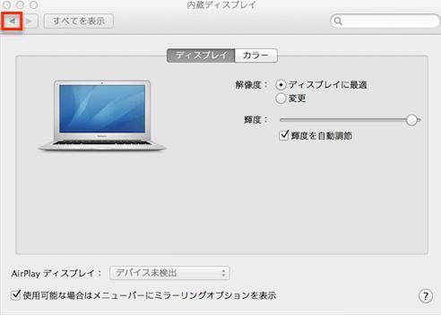 2014 12 31 1209 【マウス】Macではマウスはいらない!トラックパッドが便利すぎる【不要】