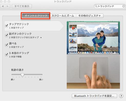 2014 12 31 1216 【マウス】Macではマウスはいらない!トラックパッドが便利すぎる【不要】