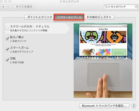 2014 12 31 1218 【マウス】Macではマウスはいらない!トラックパッドが便利すぎる【不要】