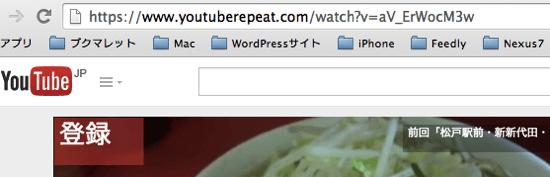 2015 01 12 1156 copy 【動画】YouTubeで動画を繰り返し再生する方法【リピート】