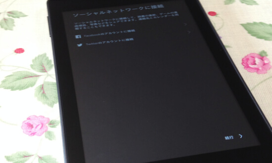 2015 02 28 14.17.18 【Amazon】Kindle Fire HD6の初期設定手順を画面で詳しく解説【タブレット】