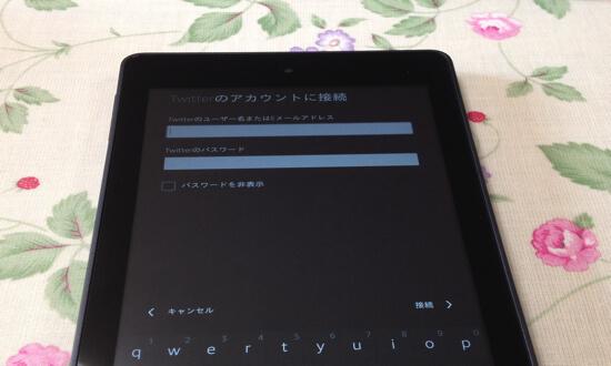 2015 02 28 14.17.55 【Amazon】Kindle Fire HD6の初期設定手順を画面で詳しく解説【タブレット】