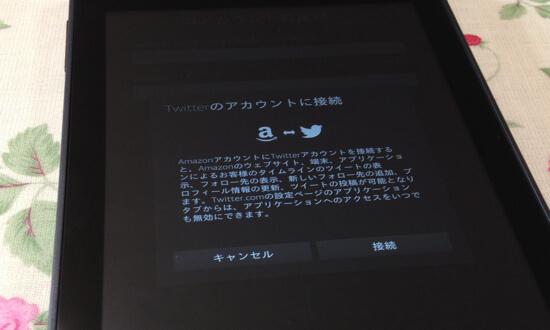 2015 02 28 14.19.46 【Amazon】Kindle Fire HD6の初期設定手順を画面で詳しく解説【タブレット】