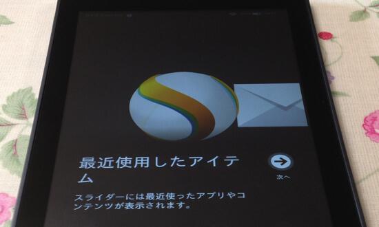 2015 02 28 14.21.28 【Amazon】Kindle Fire HD6の初期設定手順を画面で詳しく解説【タブレット】