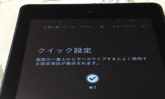 2015 02 28 14.22.08 【Amazon】Kindle Fire HD6の初期設定手順を画面で詳しく解説【タブレット】