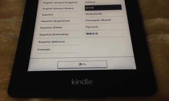 2015 03 08 13.11.55 【初心者向け】Kindle Paperwhiteの初期設定の方法【セットアップ】