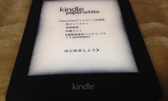 2015 03 08 13.13.10 【初心者向け】Kindle Paperwhiteの初期設定の方法【セットアップ】