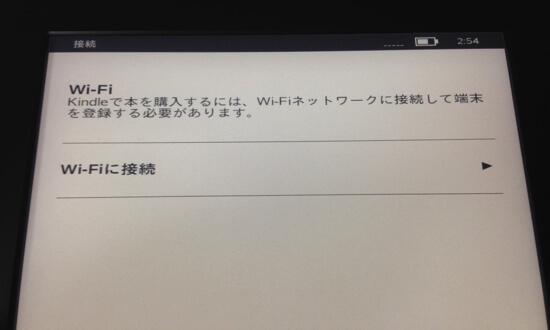 2015 03 08 13.13.50 【初心者向け】Kindle Paperwhiteの初期設定の方法【セットアップ】
