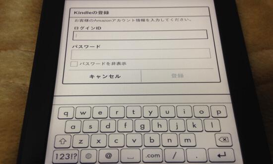 2015 03 08 13.17.23 【初心者向け】Kindle Paperwhiteの初期設定の方法【セットアップ】