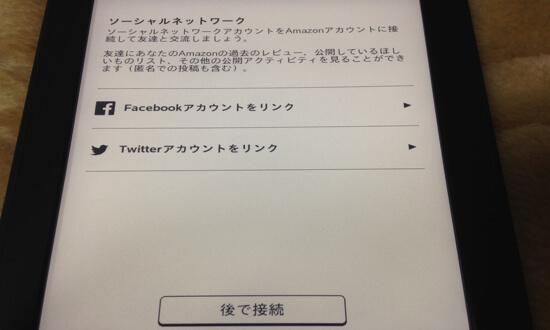 2015 03 08 13.19.42 【初心者向け】Kindle Paperwhiteの初期設定の方法【セットアップ】