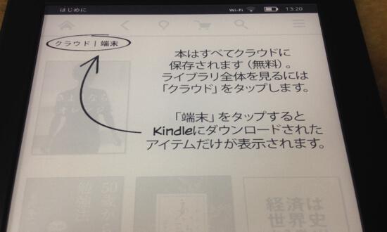 2015 03 08 13.20.38 【初心者向け】Kindle Paperwhiteの初期設定の方法【セットアップ】