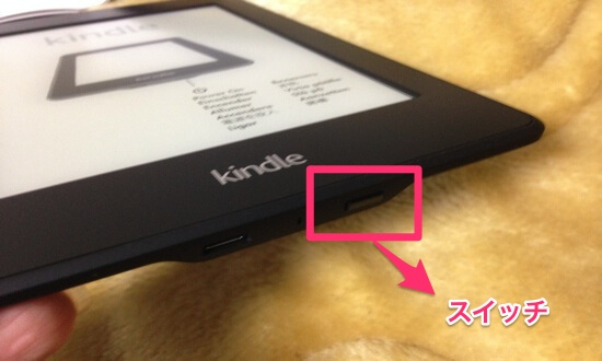 2015 03 08 13 09 26 【初心者向け】Kindle Paperwhiteの初期設定の方法【セットアップ】