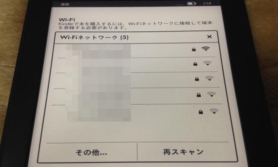 2015 03 08 13 14 10 【初心者向け】Kindle Paperwhiteの初期設定の方法【セットアップ】