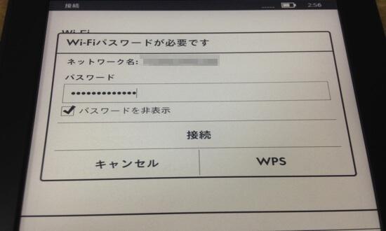 2015 03 08 13 16 31 【初心者向け】Kindle Paperwhiteの初期設定の方法【セットアップ】