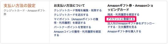2015 05 06 1159 【チャージ】Amazonギフト券をアカウントに登録する方法