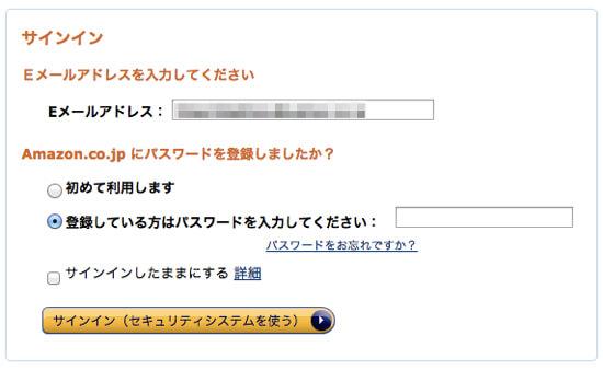 2015 05 06 1200 【チャージ】Amazonギフト券をアカウントに登録する方法