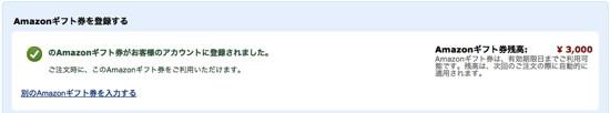 2015 05 06 1208 【チャージ】Amazonギフト券をアカウントに登録する方法