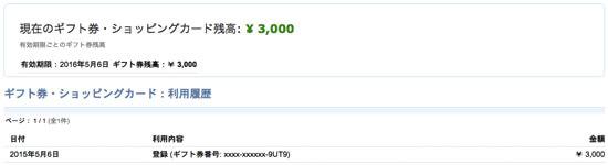 2015 05 06 1212 【チャージ】Amazonギフト券をアカウントに登録する方法